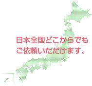 日本全国どこからでもご利用いただけます。