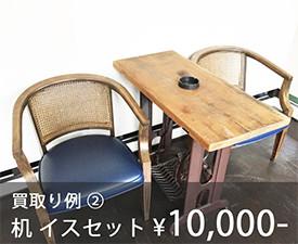 買取例② 机椅子セット ¥10,000