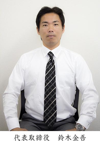 代表取締役 鈴木金吾