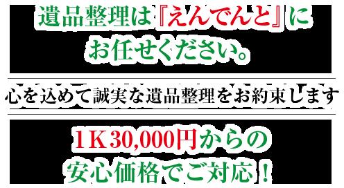 遺品整理は『えんでんと』にお任せください。心を込めて誠実な遺品整理をお約束します。1K30,000円からの安心価格でご対応!