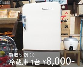 買取例① 冷蔵庫1台 \8,000